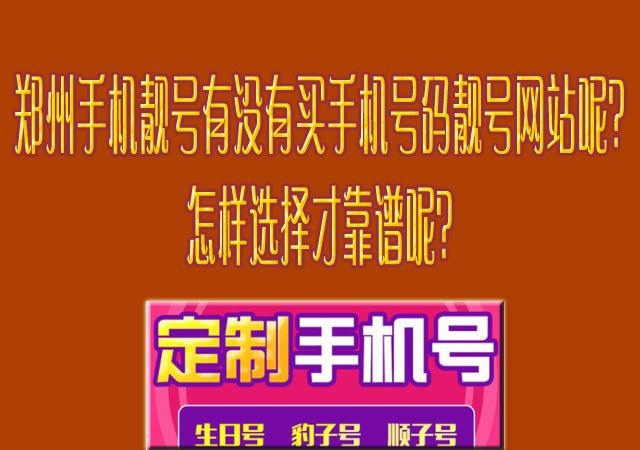 郑州手机靓号有没有买手机号码靓号网站呢?怎样选择才靠谱呢?