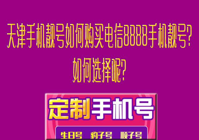天津手机靓号如何购买电信8888手机靓号?如何选择呢?