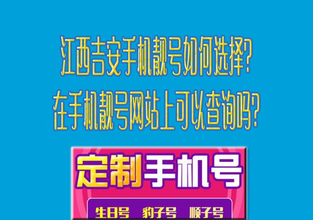 江西吉安手机靓号如何选择?在手机靓号网站上可以查询吗?